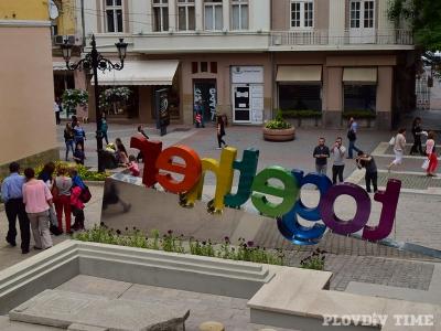Да почива в мир Европейската столица на културата 2019!