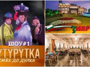 """Край Пловдив идва """"Тутурутка"""" с шоуто """"Смях до дупка""""! Вижте кога и къде"""