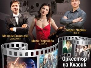 """""""Европейски музикален фестивал"""" се завръща в Пловдив с два концерта"""