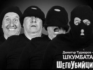 """Шкумбата разсмива Пловдив с """"ШегоУбийци - с хумора шега не бива"""""""