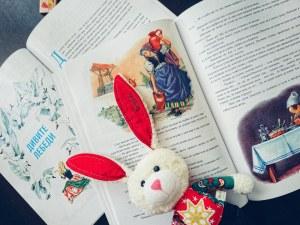 Празник на детската книга е - да се потопим в незабравимия свят на образите, с които сме пораснали
