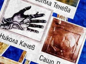 Три поколения творци показват изкуството си в Радио Пловдив