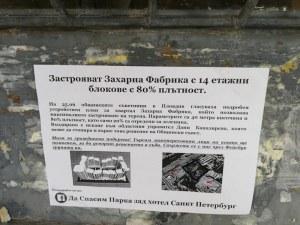 Пловдивчани с акция срещу застрояването в Захарна фабрика, ще водят дела