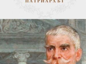 Светлозар Игов посвети книга на 170-годишнината от рождението на Иван Вазов