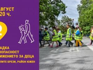 Образователни игри за движението по пътищата забавляват децата на Пловдив