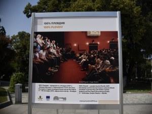 Пловдив отбелязва годишнина от Европейска столица на културата с изложба
