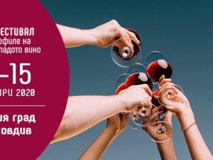 """""""Дефиле на младото вино"""" очаква гости от цялата страна в Пловдив"""