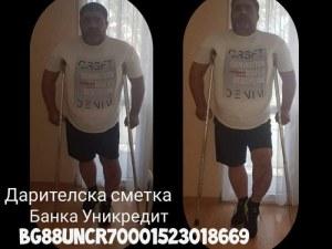Иван от Пловдив има нужда от помощта ни, за да проходи отново