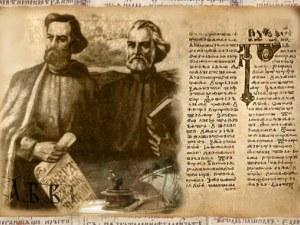 """Азбучната колекция """"Заедно по пътя на Кирил и Методий"""", пропътувала света, се връща при корените си"""
