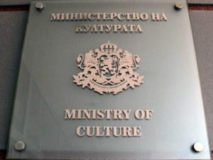 """Министерство на културата обяви почетните носителите на наградата """"Музейна образователна дейност"""""""