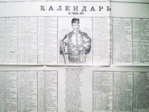 """Единственият екземпляр на """"Календар за година 1875"""", издаден от Ботев, се пази в Софийската библиотека"""
