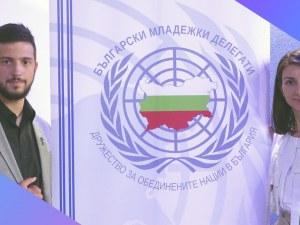 Възпитаници на Пловдивския университет и СУ са българските представители в младежкото ООН