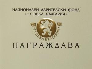 Търсят се най-добрите български романи