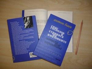 Първи български роман, писан под и за карантината, е на книжния пазар от днес