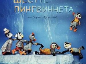 """Пазарджишкият театър гостува играе """"Шестте пингвинчета"""" в Пловдив"""