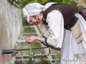"""Националният проект """"Аз съм Българка!"""" с премиера в Пловдив"""