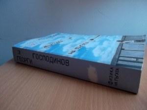 Литературна гордост: Ще преподават български роман в европейски университет