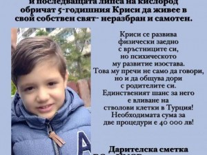 Зов за помощ: Да помогнем на малкия Криси от Бургас