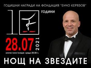 """Най-добрите артисти, обединени в името на благородна кауза, пристигат в Пловдив за """"Нощ на звездите"""""""