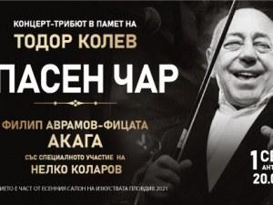 """""""Акага"""", Фицата и Нелко Коларов с концерт-трибют в памет на Тодор Колев на Античния театър"""