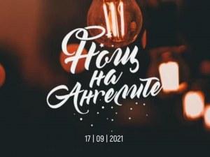 """Благотворителна """"Нощ на ангелите"""" ще се проведе за втора година в Пловдив на 17 септември"""