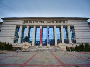 Къде да отидем в сряда в Пловдив