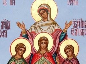 Почитаме светите Вяра, Надежда, Любов и тяхната майка София