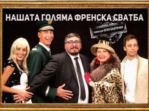 """Комедийният спектакъл """"Нашата голяма френска сватба"""" отново в Пловдив през октомври"""