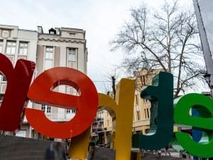 Къде да отидем в понеделник в Пловдив