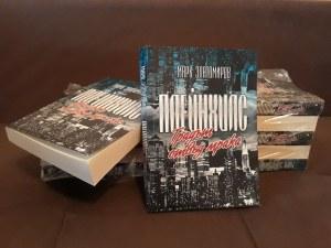"""Представят книгата """"Плейнхилс - Градът отвъд Мрака"""" на Марк Златомиров в Пловдив"""