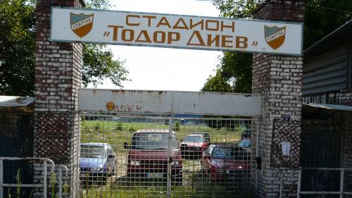 Стадион Тодор Диев