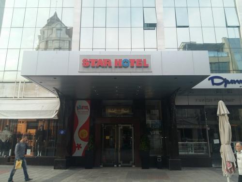 България Стар хотел /  Star Hotel Bulgaria