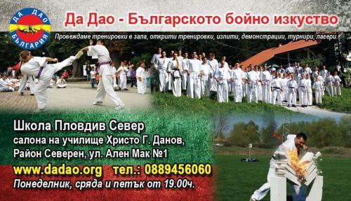 Спортен клуб по бойни изкуства Да Дао