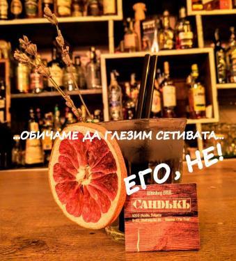 Уиски бар СандъкЪ