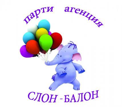 Парти агенция Слон-Балон